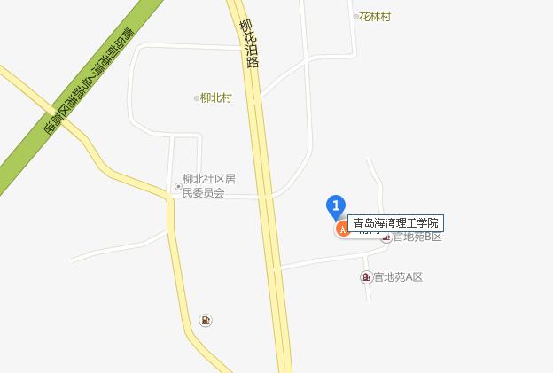青岛海湾理工学院地址:青岛市黄岛区上海南路517号       欢迎